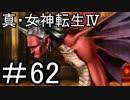 真・女神転生Ⅳ またゲームに夢中になるために実況プレイ62