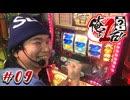 俺の1台!! #09