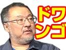 小飼弾の論弾2/19「川上氏辞任!ニコニコの再編から見える、コンテンツ業界の未来」