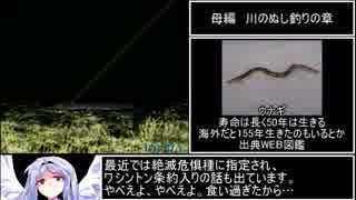 川のぬし釣り~秘境を求めて~ 影のぬし釣りRTA 4時間32分7.1秒 part3/6