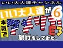 第52位:【E3・2日目】いい大人達が本気で旅行を略inアメリカE3 part6 thumbnail