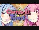 【Kenshi】カーニバル・ツインズ! Part17【ボイスロイド実況】