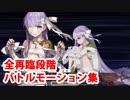 Fate/Grand Order キングプロテア 宝具&スキル&全バトルモーション集(全再臨段階・宝具ボイス4種)