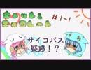 【キャット&チョコレート】メンバーにサイコパスがいた!?【第一回戦】(前編)
