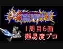 【超魔界村】1周目 ステージ6 実況プレイ【難易度プロ】