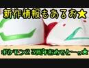 ポケモン23周年おめでとーっ★とポケモン剣盾の情報★