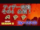 """【フォートナイト】シーズン8ティザー画像その4""""バナナ"""""""