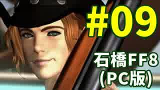 石橋を叩いてFF8(PC版)を初見プレイ part9