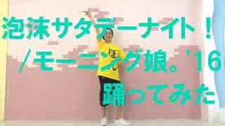 【ぽんでゅ】泡沫サタデーナイト!/モーニング娘。'16踊ってみた【ハロプロ】