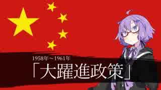 【中国】現代史3分解説「大躍進政策」【VOICEROID解説】