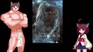 ゆっくりお安め映画レビュー39:「DRAGON ドラゴン」