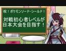 対戦初心者のきりたんが日本大会目指す!part1有料記事