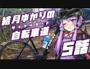 第87位:【ロードバイク車載】結月ゆかりの自転車道 5話【VOICEROID+ゆっくり】 thumbnail