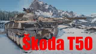 【WoT:Škoda T 50】ゆっくり実況でおくる戦車戦Part508 byアラモンド