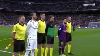 クラシコ 《コパ・デル・レイ18-19》 [準決勝:第2戦] レアル・マドリード vs バルセロナ