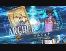 【FGOAC】アルジュナ参戦PV【Fate/Grand Order Arcade】サーヴァント紹介動画