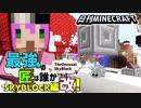 【日刊Minecraft】最強の匠は誰かスカイブロック編改!絶望的センス4人衆がカオス実況!#59【TheUnusualSkyBlock】