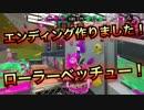 【エンディング作りました!】バブルでGO!スプラローラーべッチュー!【スプラトゥーン2】