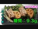 【ロカボ飯】1型糖尿病患者が作る「レンコンのはさみ焼き」