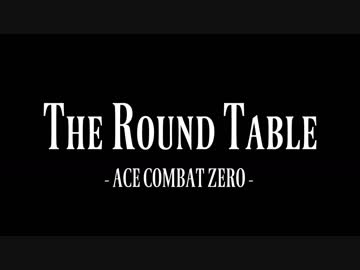 The Round Table Ace Combat.耳コピ The Round Table Ace Combat Zero Dtm