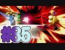 【スマブラSP】アドベンチャーモード灯火の星#85