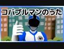 コバブルマンのうた【VTuber】