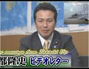 【宇都隆史】三菱重工製F-35に見た防衛産業の未来[桜H31/2/28]