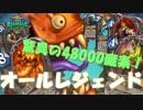 【ハースストーン】全部レジェンド!オールレジェンドローグでワイルド戦!