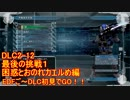 【地球防衛軍5】Rストームご~の初見INF縛りでご~ DLC2-12 困惑とおのれカエルめ編【実況】