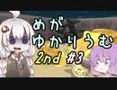 【Megaquarium】めがゆかりうむ2nd - part3【水族館経営シム】