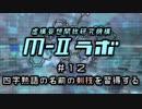 """厨二病ラジオ『M-Ⅱラボ』#12 四字熟語の名前の""""剣技""""を習得する"""