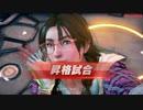鉄拳7 ビデオ #20