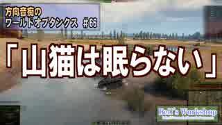 【WoT】 方向音痴のワールドオブタンクス Part66 【ゆっくり実況】
