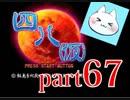 【四八(仮)】あの伝説のクソゲーに魂を捧げる【実況】 part67