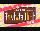 【カードゲーム】楽しく!あにまるボドゲ会!#3【キャット&チョコレート日常編】