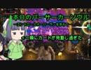 【Overdungeon】本日のバーサーカーソウル〜エンドロールオーバーランを添えて〜【VOICEROID実況】