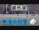 御所実VS東海大仰星!!後半!!サニックスワールドラグビーユース交流大会2019!!予選準決勝!!