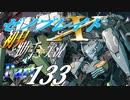 【ゼノブレイドX】初見と助手で実況Part133