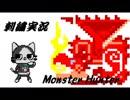 【刺繍】モンスターハンター リオレウス編