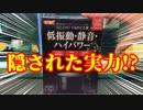 【アクアリウム】追加報告!2500Sの実力に興奮!