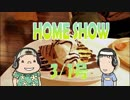 HOME SHOW 第140回 (3月1日更新)