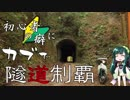 【東北ずん子車載】初心者の癖にカブで隧道制覇 1本目