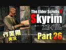 [作業用実況]Skyrim Part26