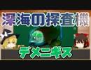 第61位:【へんないきもの】深海の探査機?デメニギス【ゆっくり解説#4】 thumbnail
