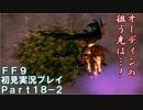 【FF9実況】生き方に迷うアラサーがFF9を初見実況プレイ【Part18-2】