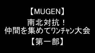 【MUGEN】南北対抗!仲間を集めてワンチャン大会【第一部】OP+part1