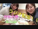 【ラジオ企画】四妖の宴~第二十六廻~【四妖演舞】