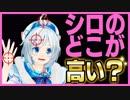 意外と知らないモノの値段!信号機は〇〇〇万円!?