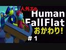 【4匹実況】ぐにゃかわいい≪Human:Fall Flat≫ や っ と く ぜ ぇ!おかわり! #1
