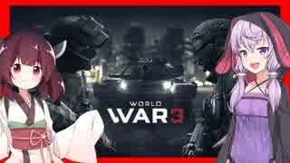 琴葉茜の闇ゲー#64 「World War 3 - 第三次世界大戦(終戦)」